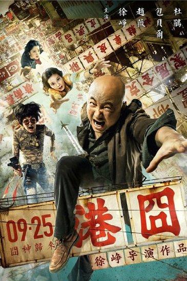 Смотреть трейлер Lost in Hong Kong (2015)