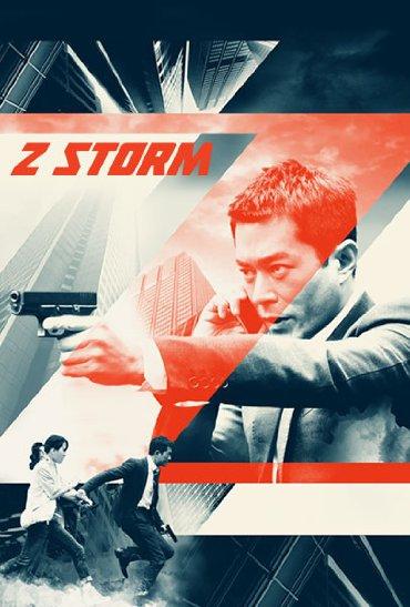 Смотреть трейлер Z Storm (2014)