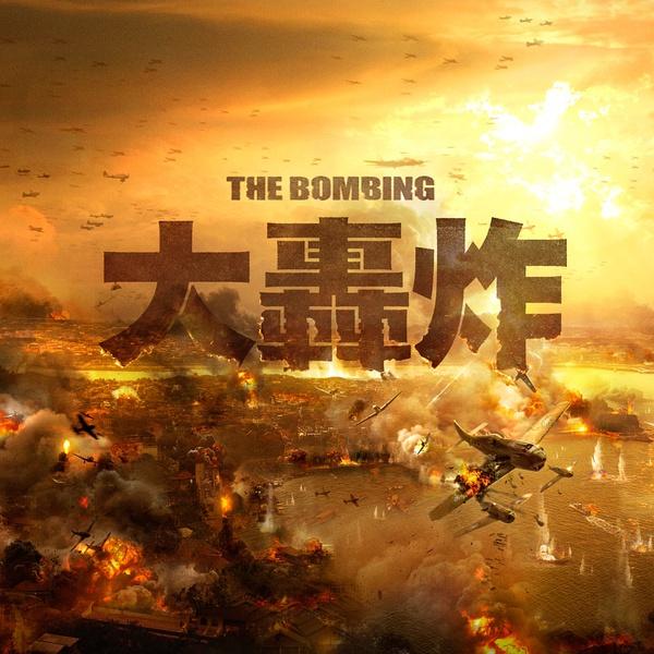 Смотреть трейлер The Bombing (2016)