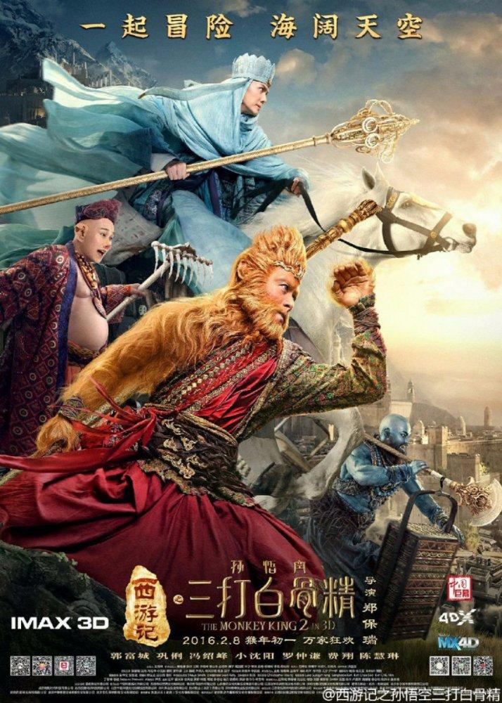 Xi you ji zhi: Sun Wukong san da Baigu Jing (2016)