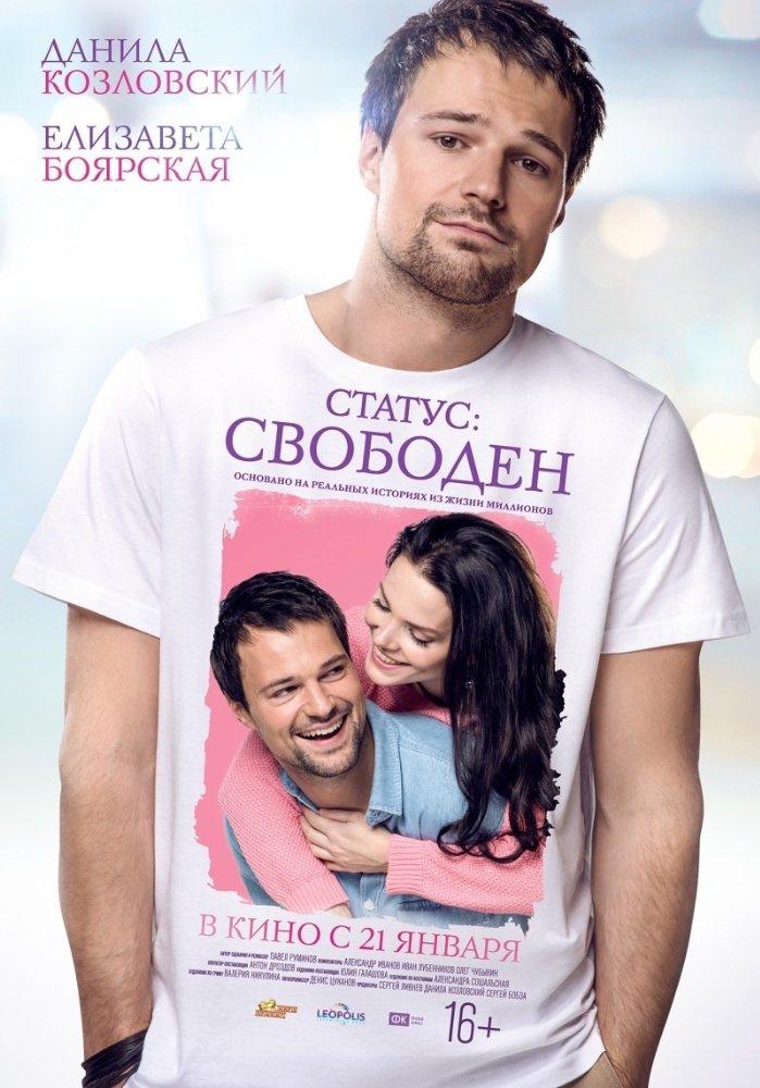Смотреть трейлер Status: Svoboden (2016)