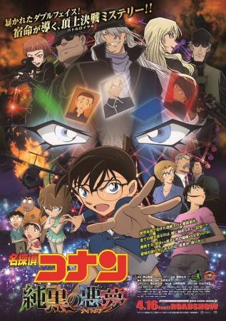 Смотреть трейлер Detective Conan: The Darkest Nightmare (2016)