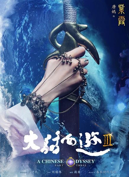 Смотреть трейлер A Chinese Odyssey: Part Three (2016)
