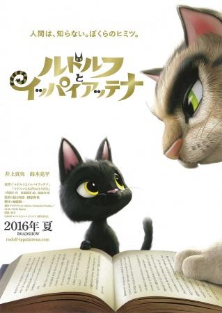 Смотреть трейлер Rudolf the Black Cat (2016)