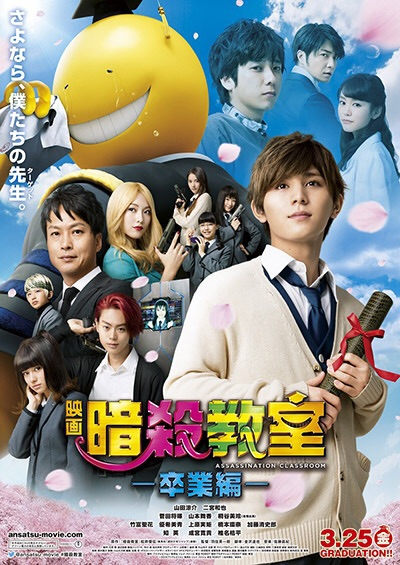 Смотреть трейлер Assassination Classroom: The Graduation (2016)