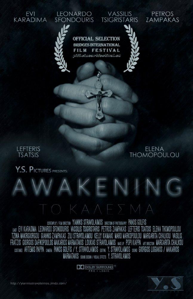 Смотреть трейлер To Kalesma (2016)
