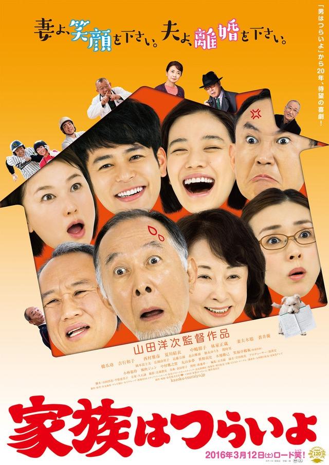 Смотреть трейлер What a Wonderful Family! (2016)