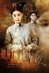 The Lady in the Portrait (2016)