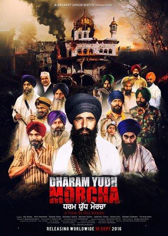 Dharam Yudh Morcha (2016)