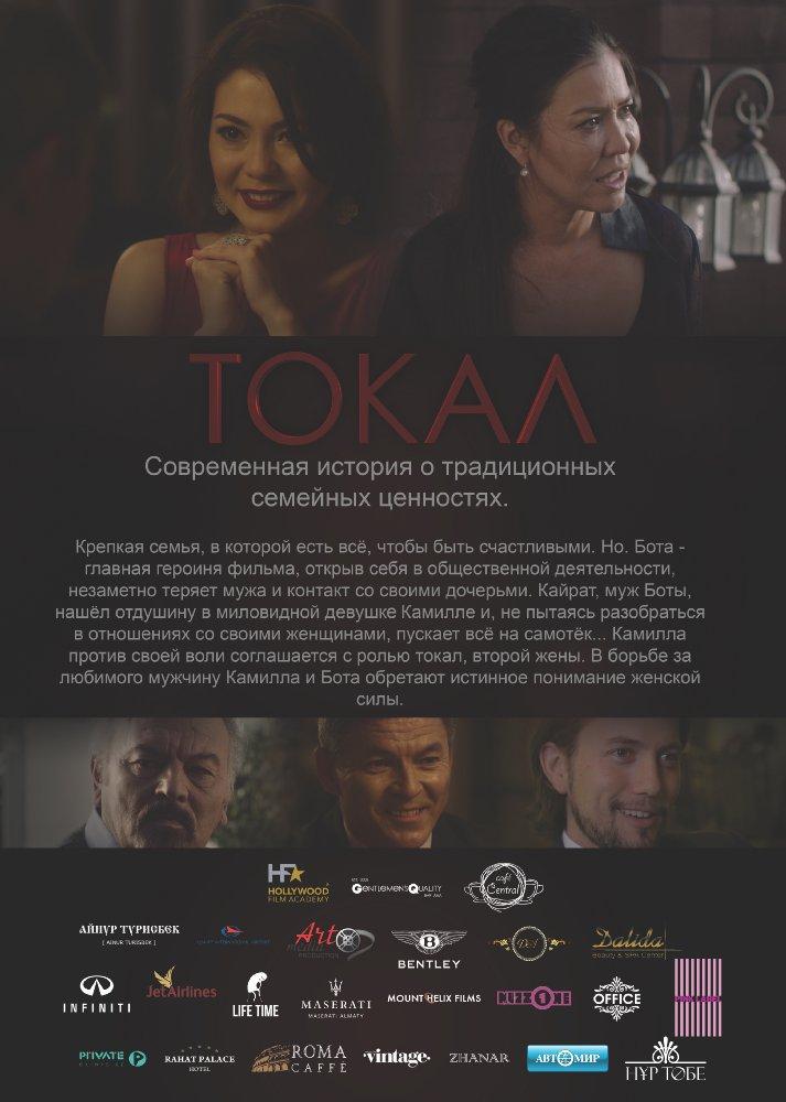 Смотреть трейлер Tokal (2016)