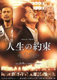 Смотреть трейлер Jinsei no yakusoku (2016)