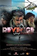 Revenge of the Worthless (2016)