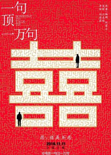 Смотреть трейлер Yi ju ding yi wan ju (2016)