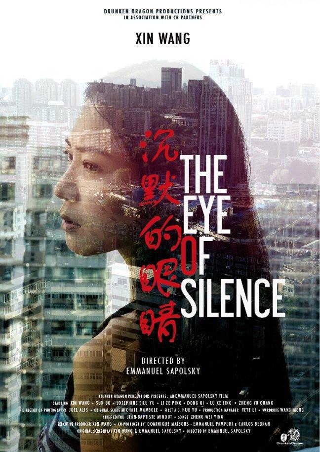 The Eye of Silence (2016)