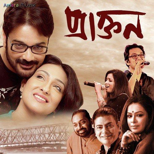 Смотреть трейлер Praktan (2016)