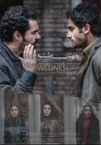 THE WEDNESDAY by Soroush MOHAMAD'ZADEH (2016)