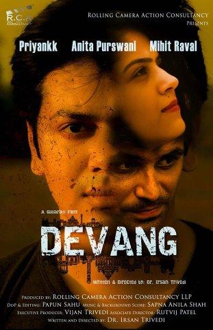 Смотреть трейлер Devang (2016)