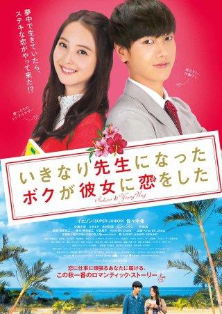 Смотреть трейлер Ikinari sensei ni natta boku ga kanojo ni koi wo shita (2016)