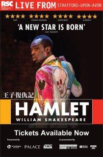 Смотреть трейлер Royal Shakespeare Company: Hamlet (2016)