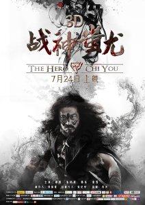 Смотреть трейлер Zhanshen Chiyou (2016)