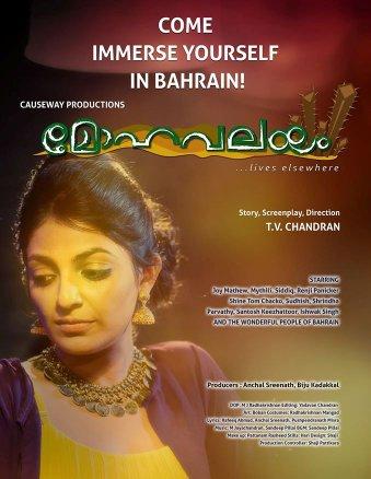 Смотреть трейлер Mohavalayam (2016)