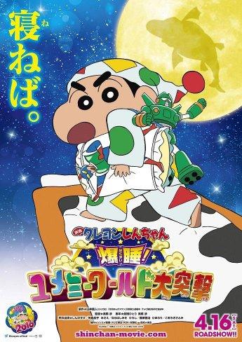 Kureyon Shinchan: Bakusui! Yumemî wârudo daitotsugeki! (2016)