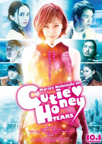 Смотреть трейлер Cutey Honey: Tears (2016)