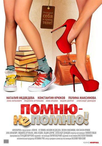 Смотреть трейлер Pomnyu - ne pomnyu! (2016)