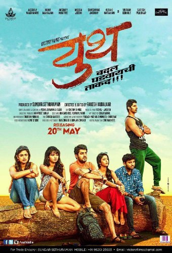 Youth (2016)