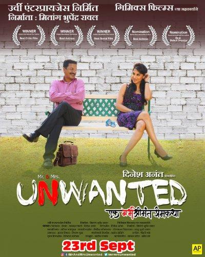 Смотреть трейлер Mr & Mrs Unwanted (2016)