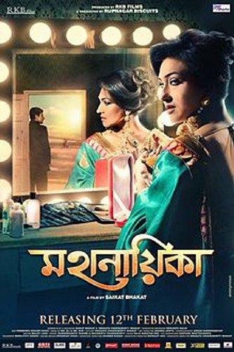 Смотреть трейлер Mahanayika (2016)