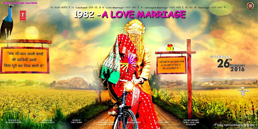 1982 - A Love Marriage (2016)