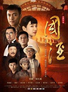 Chinese Wine (2016)