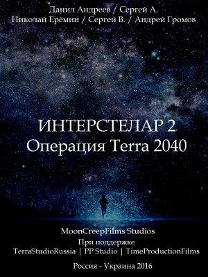 Interstelar 2: Operation Terra 2040 (2016)
