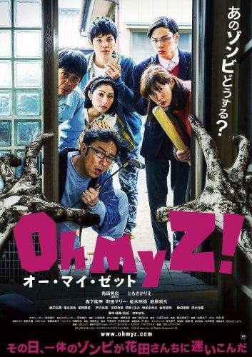 Oh My Zombie! (2016)