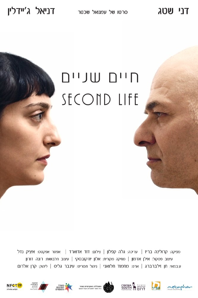 Смотреть трейлер Second Life (2016)