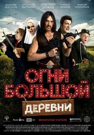 Ogni bolshoy derevni (2016)