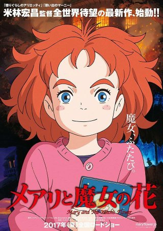 Смотреть трейлер Meari to majo no hana (2017)