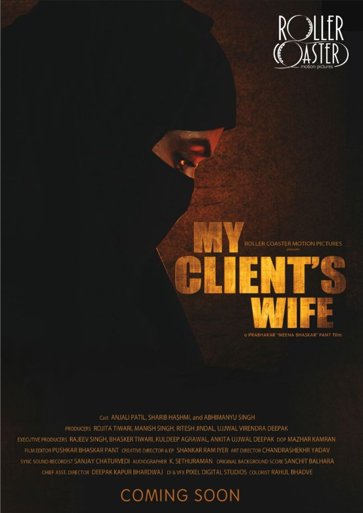 My Client's Wife (2017)