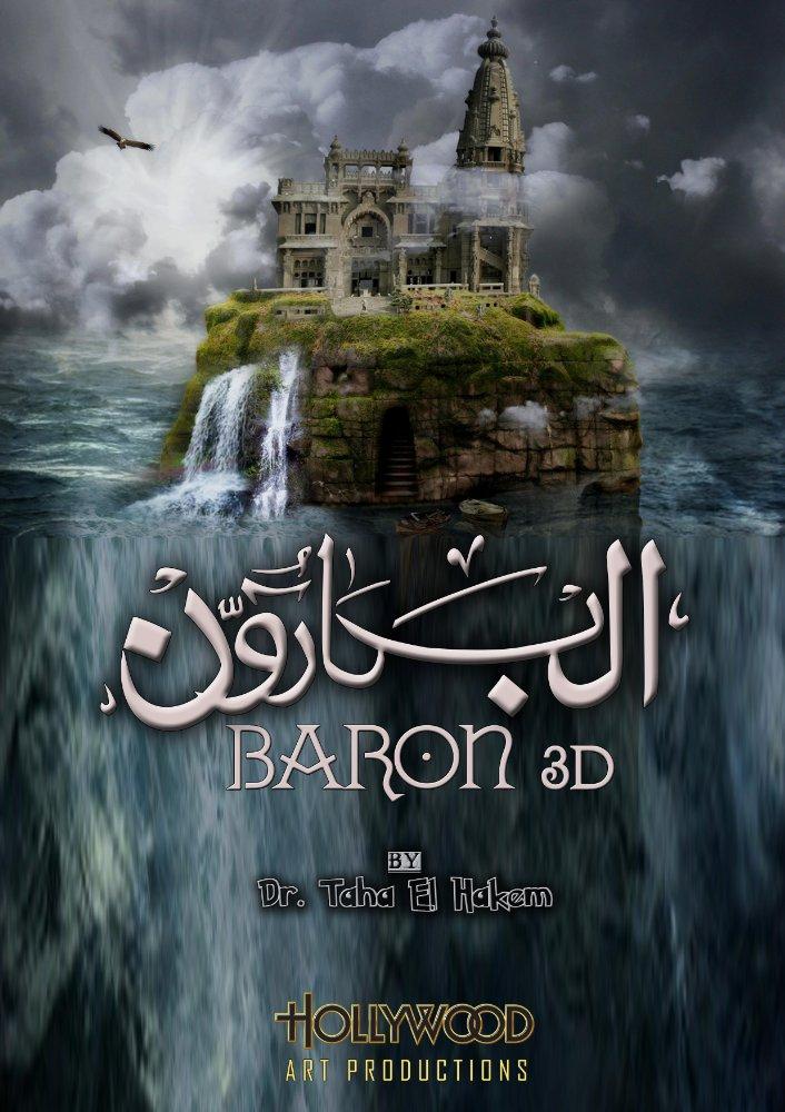 Baron 3D (2017)
