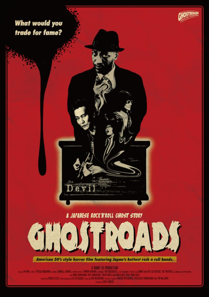 Смотреть трейлер Ghostroads: A Japanese Rock N Roll Ghost Story (2017)