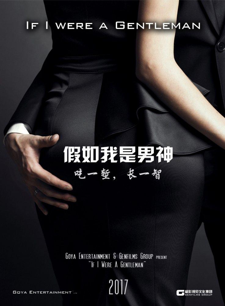 Смотреть трейлер Jiaru Wo Shi Nan Shen: If I Were a GentleMan (2017)