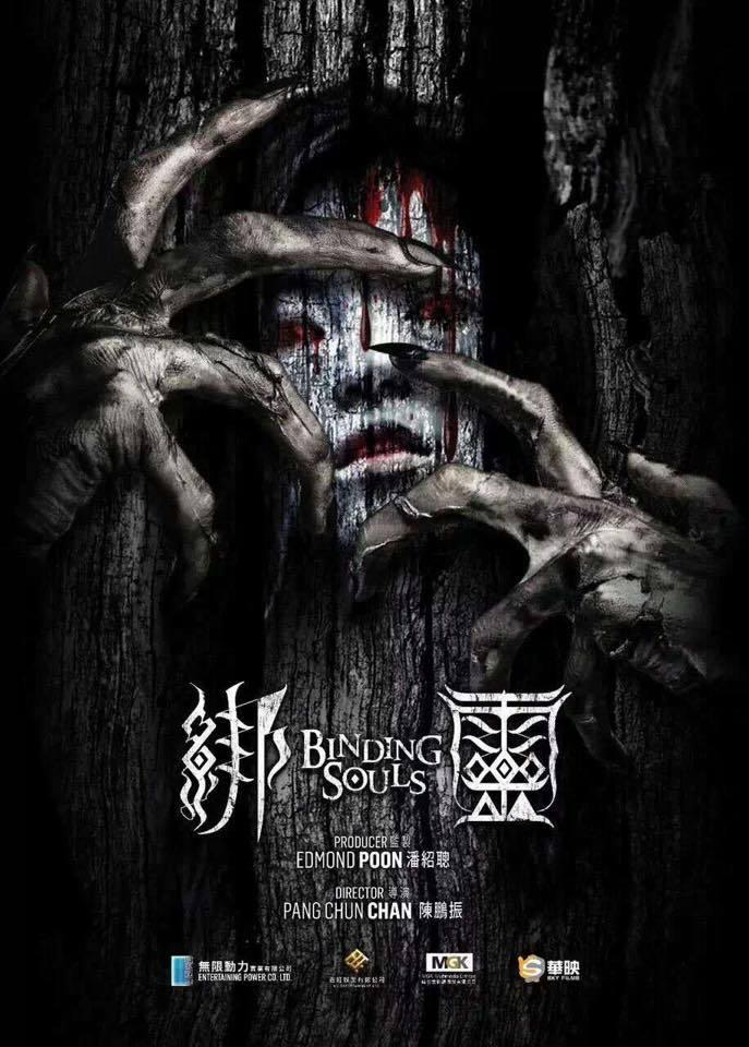 Смотреть трейлер Blinding Souls (2017)