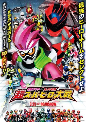 Kamen Raidâ × Supâ Sentai Chô Supâ Hîrô Taisen (2017)