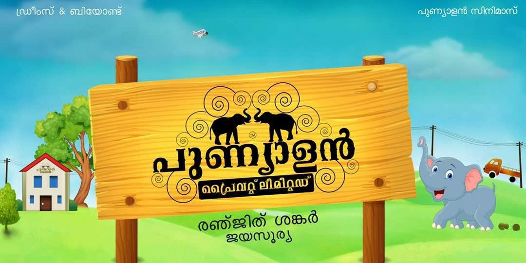 Смотреть трейлер Punyalan 2 (2017)