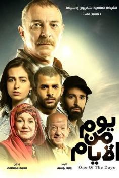 Yom men el-Ayyam (2017)