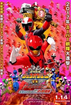 Gekijôban Dôbutsu Sentai Jûôjâ Tai Ninninjâ Mirai kara no Messêji Furomu Sûpâ Sentai (2017)
