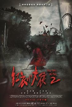 Hong yi xiao nu hai 2 (2017)