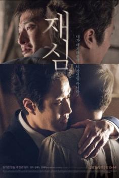 Jaesim (2017)
