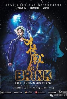Смотреть трейлер The Brink (2017)